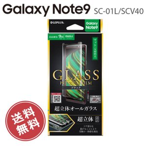 Galaxy Note9 SC-01L SCV40 保護フィルム 画面保護 ガラスフィルム 超立体オールガラス マット 反射防止 ギャラクシー GalaxyNote9SC-01L メール便送料無料|clicktrust
