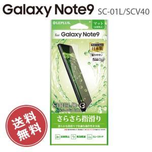 Galaxy Note9 SC-01L SCV40 保護フィルム 画面保護 マット ギャラクシー GalaxyNote9SC-01L メール便送料無料|clicktrust