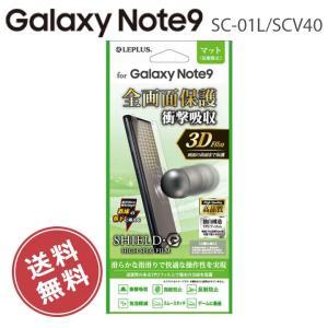 Galaxy Note9 SC-01L SCV40 保護フィルム 画面保護 3DFilm マット 衝撃吸収 ギャラクシー GalaxyNote9SC-01L メール便送料無料|clicktrust