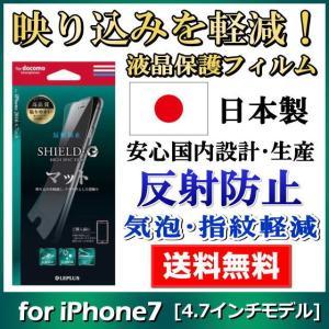 iPhone8 / 7 4.7インチ 保護フィルム SHIELD G HIGH SPEC FILM マット メール便送料無料|clicktrust