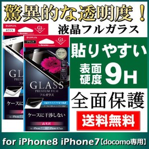 iPhone8 iPhone7 4.7インチ ガラスフィルム フルガラス 高光沢 0.33mm docomo専用 iphone 保護シート 保護シール 画面保護 液晶保護 メール便送料無料|clicktrust