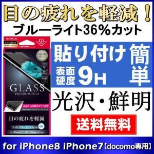 iPhone8 iPhone7 4.7インチ ガラスフィルム マット 反射防止 ブルーライトカット 0.33mm docomo専用 iphone 保護シール 画面保護 液晶保護 メール便送料無料|clicktrust