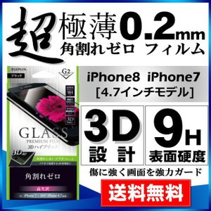 iPhone8 iPhone7 4.7インチ ガラスフィルム 高光沢 3Dハイブリッド 0.20mm iphone 保護シート 保護シール 画面保護 液晶保護 メール便送料無料|clicktrust