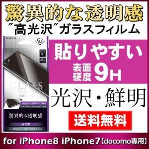 iPhone8 iPhone7 4.7インチ ガラスフィルム 背面保護 高光沢 0.33mm docomo専用 iphone 保護シート 保護シール 画面保護 液晶保護 メール便送料無料|clicktrust