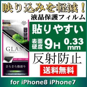 iPhone8 iPhone7 4.7インチ ガラスフィルム マット 反射防止 0.33mm iphone 保護シート 保護シール 画面保護 液晶保護 メール便送料無料|clicktrust