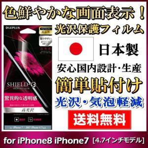 iPhone8 iPhone7 4.7インチ 保護フィルム ...