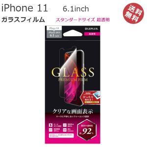 iPhone11 6.1インチ iPhoneXR ガラスフィルム スタンダードサイズ 超透明 アイフォン11 フィルム 液晶保護 画面保護 メール便送料無料|clicktrust