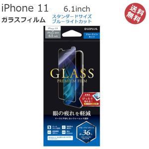 iPhone11 6.1インチ iPhoneXR ガラスフィルム スタンダードサイズ ブルーライトカット アイフォン11 フィルム 液晶保護 画面保護 メール便送料無料|clicktrust