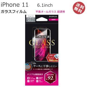 iPhone11 6.1インチ iPhoneXR ガラスフィルム 平面オールガラス 超透明 アイフォン11 フィルム 液晶保護 画面保護 メール便送料無料|clicktrust