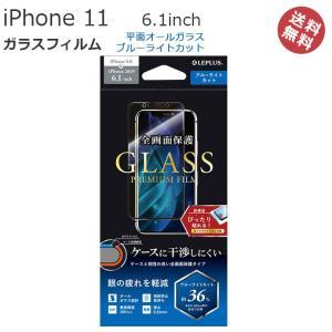 iPhone11 6.1インチ iPhoneXR ガラスフィルム 平面オールガラス ブルーライトカット アイフォン11 フィルム 液晶保護 画面保護 メール便送料無料|clicktrust
