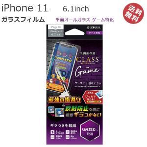 iPhone11 6.1インチ iPhoneXR ガラスフィルム 平面オールガラス ゲーム 見やすい アイフォン11 フィルム 液晶保護 画面保護 メール便送料無料|clicktrust