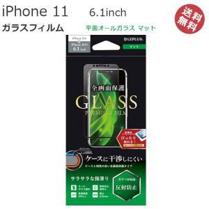 iPhone11 6.1インチ iPhoneXR ガラスフィルム 平面オールガラス マット アイフォン11 フィルム 液晶保護 画面保護 メール便送料無料|clicktrust