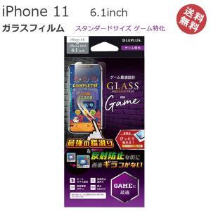iPhone11 6.1インチ iPhoneXR ガラスフィルム スタンダードサイズ ゲーム 特化 アイフォン11 フィルム 液晶保護 画面保護 メール便送料無料|clicktrust