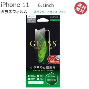 iPhone11 6.1インチ iPhoneXR ガラスフィルム スタンダードサイズ マット アイフォン11 フィルム 液晶保護 画面保護 メール便送料無料|clicktrust