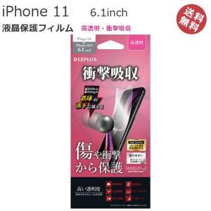 iPhone11 6.1インチ iPhoneXR フィルム 保護フィルム 高透明 衝撃吸収 アイフォン11 液晶保護 画面保護 メール便送料無料|clicktrust