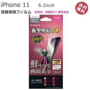 iPhone11 6.1インチ iPhoneXR フィルム アイフォン11 保護フィルム 高透明 高硬度5H 衝撃吸収 アイフォンXR 液晶保護 画面保護 メール便送料無料|clicktrust
