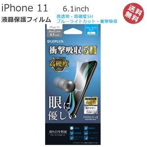 iPhone11 6.1インチ iPhoneXR フィルム 保護フィルム 高透明 高硬度5H ブルーライトカット 衝撃吸収 アイフォンXR 液晶保護 画面保護 メール便送料無料|clicktrust