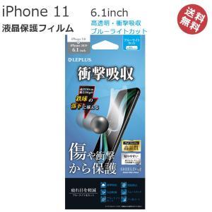 iPhone11 6.1インチ iPhoneXR 保護フィルム 高透明 衝撃吸収 ブルーライトカット アイフォン11 6.1インチ アイフォンXR 液晶保護 画面保護 メール便送料無料|clicktrust