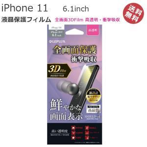 iPhone11 6.1インチ iPhoneXR フィルム 保護フィルム 全画面3DFilm 高透明 衝撃吸収 アイフォン11 液晶保護 画面保護 メール便送料無料|clicktrust