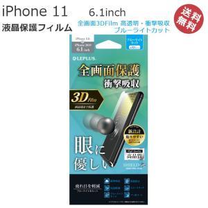 iPhone11 6.1インチ iPhoneXR フィルム 保護フィルム 全画面3DFilm 高透明 衝撃吸収 ブルーライトカット アイフォン11 液晶保護 画面保護 メール便送料無料|clicktrust