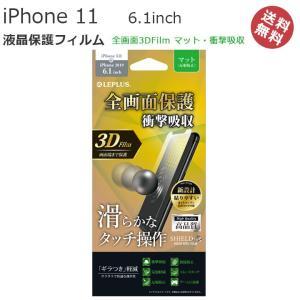 iPhone11 6.1インチ iPhoneXR フィルム 保護フィルム 全画面3DFilm マット 衝撃吸収 アイフォン11 液晶保護 画面保護 メール便送料無料|clicktrust