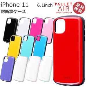 iPhone11 6.1インチ 超軽量 極薄 耐衝撃  ケース カバー アイフォン11 パステル おしゃれ レッド ピンク イエロー グリーン ブルー メール便送料無料|clicktrust