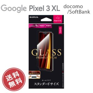 GooglePixel3XL docomo SoftBank ガラスフィルム 画面保護 液晶保護 スタンダードサイズ 高光沢 グーグルピクセル3XL  メール便送料無料 clicktrust
