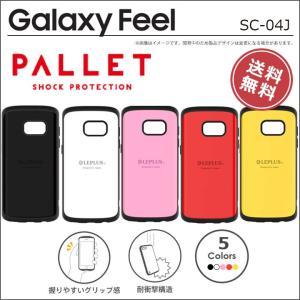 Galaxy Feel SC-04J 耐衝撃ケース Galaxy Feel SC-04J ギャラクシー ケース カバー 衝撃吸収 耐衝撃 メール便送料無料|clicktrust