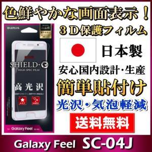 Galaxy Feel SC-04J 保護フィルム 高光沢 Galaxy Feel SC-04J ギャラクシー 液晶保護 画面保護 液晶フィルム 画面フィルム メール便送料無料|clicktrust