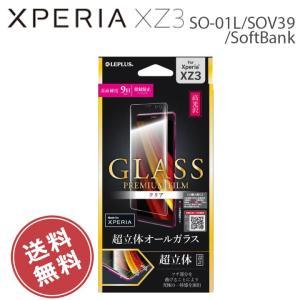 Xperia XZ3 SO-01L SOV39 SoftBank 保護フィルム ガラスフィルム 超立体オールガラス クリア 高光沢 エクスペリア XperiaXZ3SO-01L メール便送料無料 clicktrust