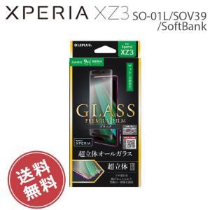 Xperia XZ3 SO-01L SOV39 SoftBank 保護フィルム 画面保護 ガラスフィルム 超立体オールガラス マット 反射防止 エクスペリア XperiaXZ3SO-01L メール便送料無料 clicktrust