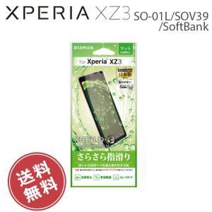 Xperia XZ3 SO-01L SOV39 SoftBank 保護フィルム 画面保護 フィルム マット エクスペリア XperiaXZ3SO-01L メール便送料無料 clicktrust