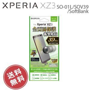 Xperia XZ3 SO-01L SOV39 SoftBank 保護フィルム フィルム 画面保護 3DFilm マット 衝撃吸収 エクスペリア XperiaXZ3SO-01L メール便送料無料 clicktrust