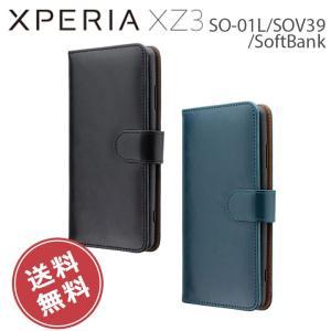 Xperia XZ3 SO-01L SOV39 SoftBank ケース 手帳ケース レザーケース ブックケース エクスペリア XperiaXZ3SO-01L XperiaXZ3SOV39 カバー メール便送料無料 clicktrust