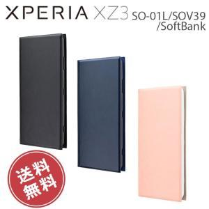 Xperia XZ3 SO-01L SOV39 SoftBank ケース レザーケース 手帳ケース  ブックケース エクスペリア XperiaXZ3SO-01L XperiaXZ3SOV39 カバー メール便送料無料 clicktrust