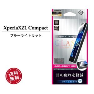 XperiaXZ1Compact SO-02K ガラスフィルム 高光沢 ブルーライトカット G2 0.33mm エクスペリア XperiaXZ1Compact 画面保護 液晶保護 メール便送料無料 clicktrust