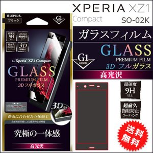 XperiaXZ1Compact SO-02K ガラスフィルム 3Dフルガラス 高光沢 G1 0.33mm エクスペリア XperiaXZ1Compact 画面保護 液晶保護 メール便送料無料 clicktrust