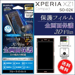 XperiaXZ1Compact SO-02K 保護フィルム 3D Film ブルーライトカット 衝撃吸収 エクスペリア XperiaXZ1Compact 画面保護 液晶保護 メール便送料無料|clicktrust