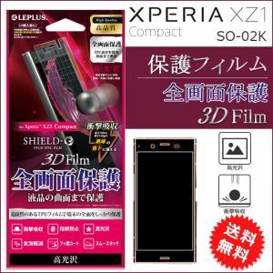XperiaXZ1Compact SO-02K 保護フィルム 3D Film 光沢 衝撃吸収 エクスペリア XperiaXZ1Compact SO-02K 保護シート  画面保護 液晶保護 メール便送料無料|clicktrust