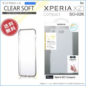 XperiaXZ1Compact SO-02K TPUケース クリア CLEAR SOFT エクスペリア XperiaXZ1Compact SO-02K ケース カバー クリアケース ソフトケース メール便送料無料 clicktrust