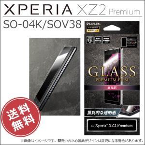 XperiaXZ2Premium SO-04K SOV38 ガラスフィルム 高光沢 0.33mm エクスペリアXZ2プレミアム XperiaXZ2PremiumSO-04K メール便送料無料 clicktrust
