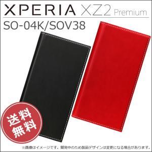 XperiaXZ2Premium SO-04K SOV38 薄型PUレザーフラップケース PRIME エクスペリアXZ2プレミアム XperiaXZ2PremiumSO-04K メール便送料無料 clicktrust