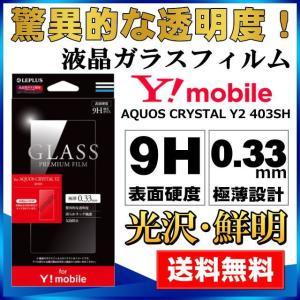 Y!mobile専用 AQUOS CRYSTAL Y2 403SH ガラスフィルム  GLASS PREMIUM FILM 光沢 0.33mm メール便送料無料 clicktrust
