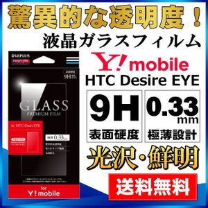 Y!mobile専用 HTC Desire EYE ガラスフィルム  GLASS PREMIUM FILM 光沢 0.33mm メール便送料無料 clicktrust
