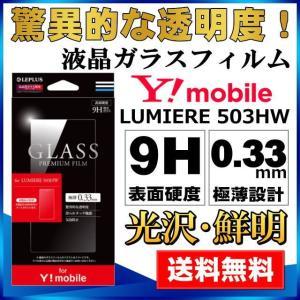 Y!mobile専用 LUMIERE 503HW ガラスフィルム  GLASS PREMIUM FILM 光沢 0.33mm メール便送料無料 clicktrust