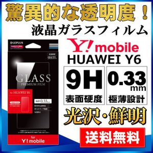 Y!mobile専用 HUAWEI Y6 ガラスフィルム  GLASS PREMIUM FILM 光沢 0.33mm メール便送料無料 clicktrust