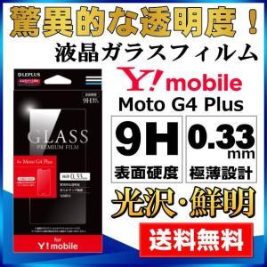 Y!mobile専用 Moto G4 Plus ガラスフィルム  GLASS PREMIUM FILM 光沢 0.33mm メール便送料無料 clicktrust