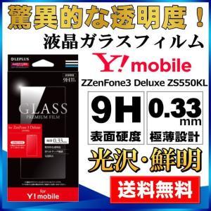 Ymobile専用 ZenFone 3 Deluxe ZS550KL ガラスフィルム GLASS PREMIUM FILM 光沢 0.33mm メール便送料無料 clicktrust