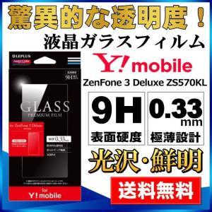Y!mobile専用 ZenFone3 Deluxe ZS570KL ガラスフィルム  GLASS PREMIUM FILM 光沢 0.33mmメール便送料無料 clicktrust