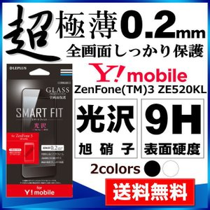 Y!mobile専用 ZenFone 3 ZE520KL ガラスフィルム  GLASS PREMIUM FILM 全画面保護 SMART FIT 光沢 メール便送料無料 clicktrust